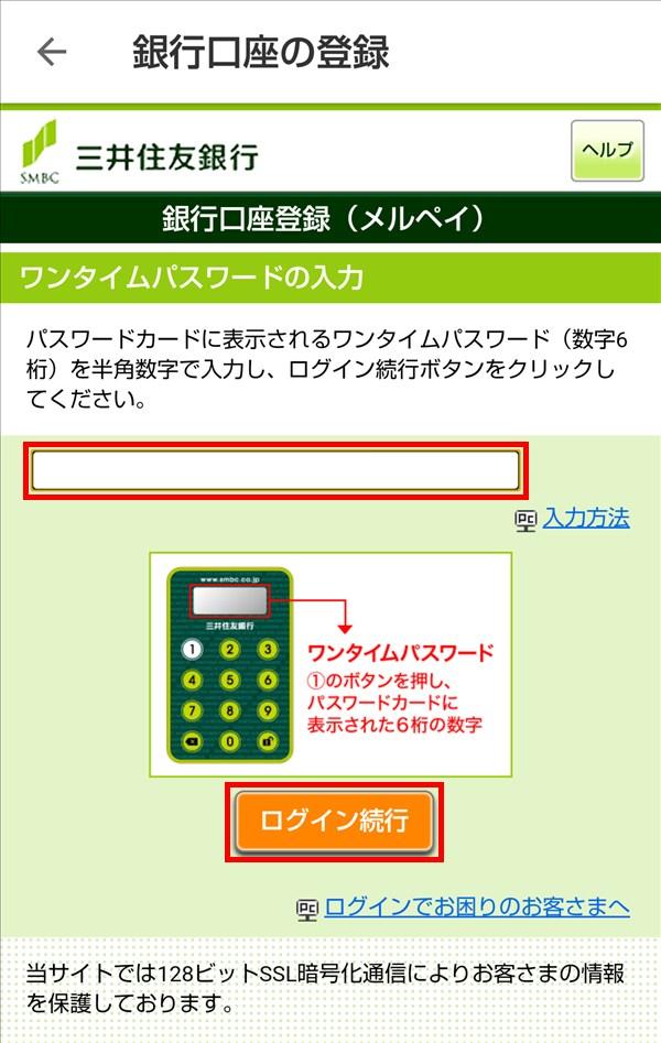 メルペイ_三井住友銀行_ワンタイムパスワードの入力