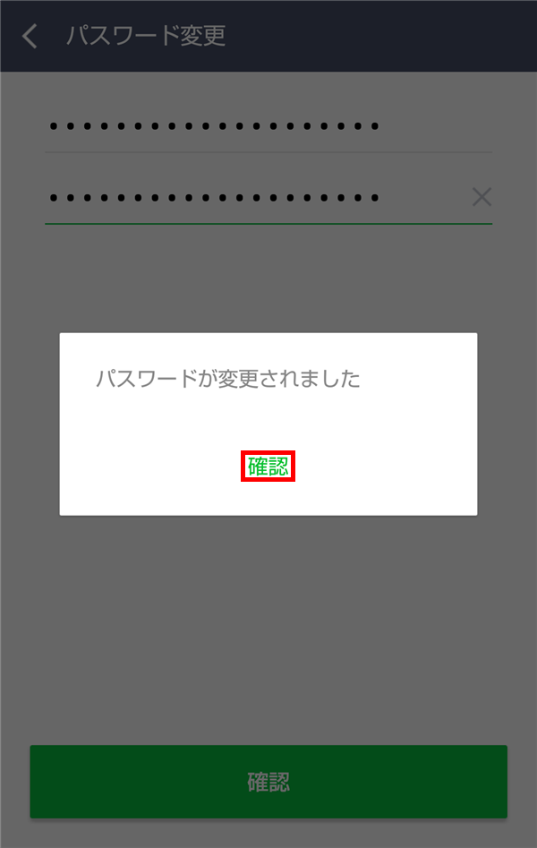 Android_LINE_パスワードが変更されました