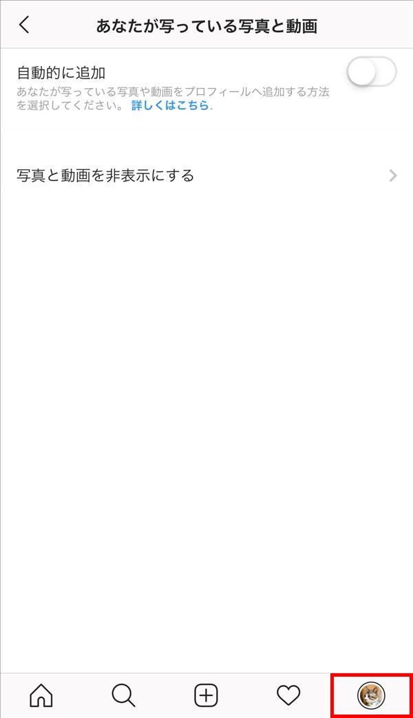インスタグラム_あなたが写っている写真と動画