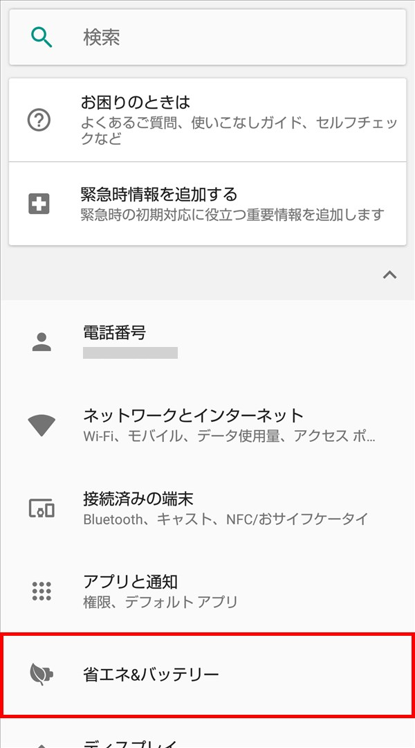 Android_設定_省エネ&バッテリ