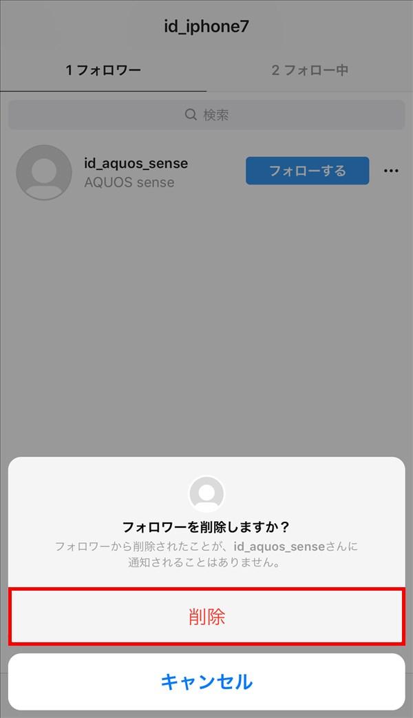 インスタグラム_フォロワー削除