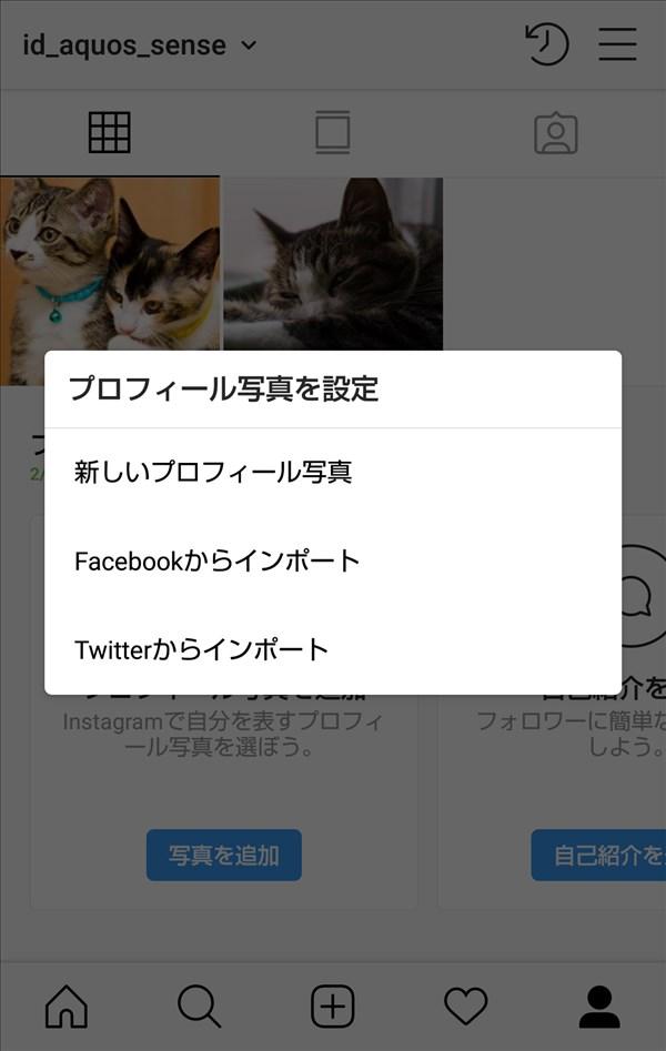 Android版_インスタグラム_プロフィール_写真を追加