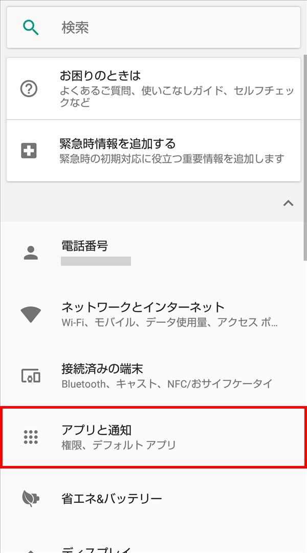 AQUOS_sense2_設定_アプリと通知