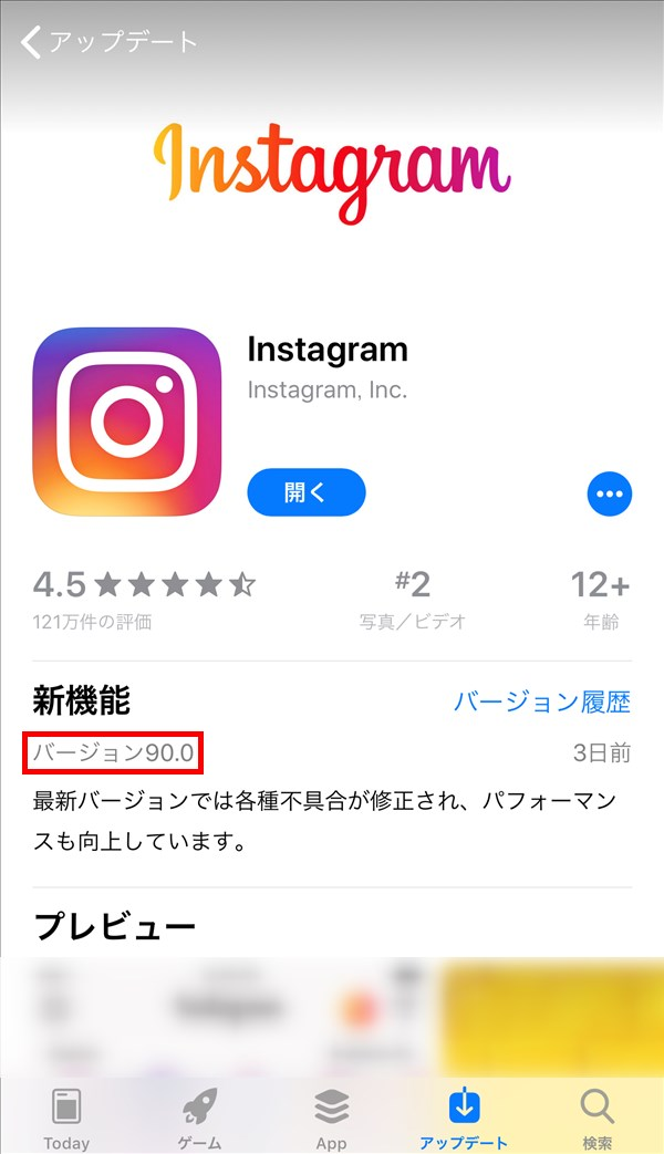 iPhone7_Instagramアプリ詳細_バージョン