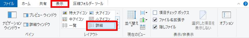 Windows10_エクスプローラー_メニュー_表示_詳細表示