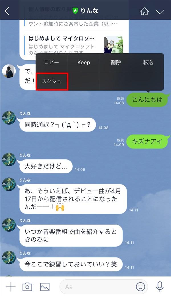 LINE_トークルーム_スクショ