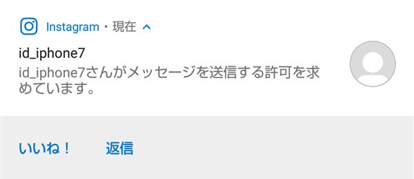 Android_インスタグラム_プッシュ通知_メッセージ