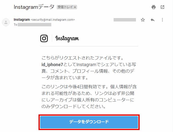 メール_Instagramデータ
