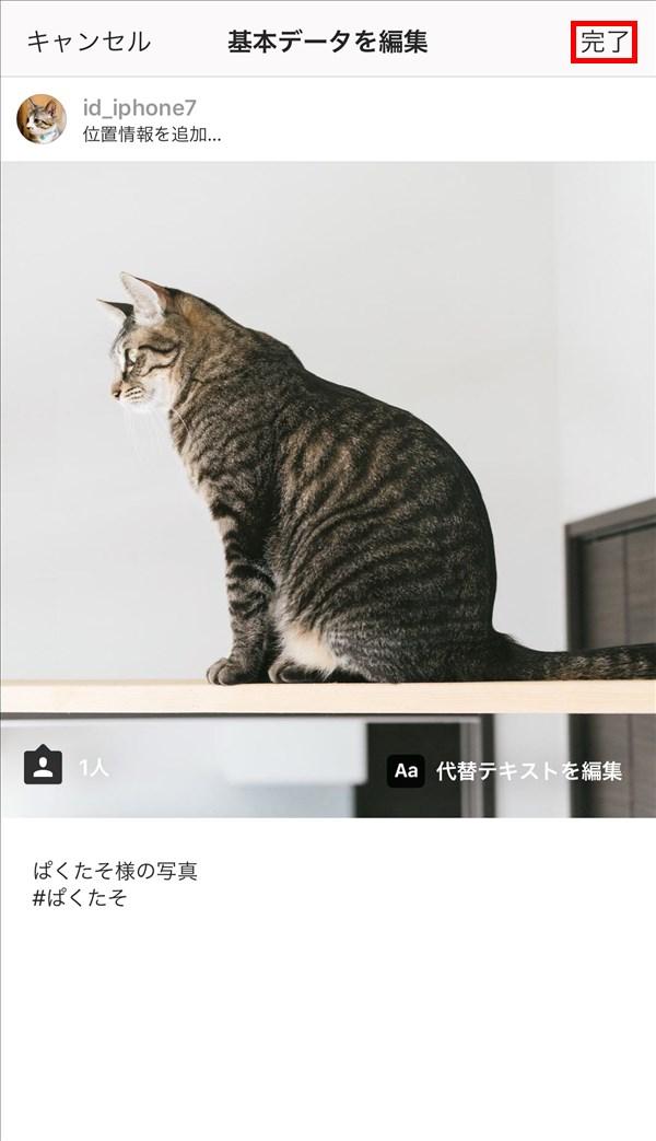 インスタグラム_写真_編集_タグ付け