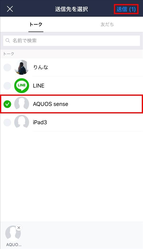 LINE_トークスクショ_送信先を選択