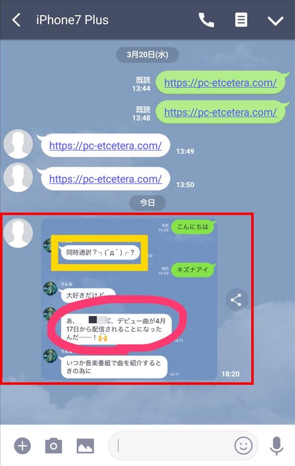 AQUOS_sense_LINE_トークスクショ