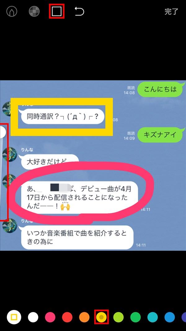 LINE_トークスクショ_図形_四角