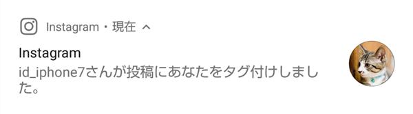 AQUOS_sense_プッシュ通知_インスタグラム_タグ付け