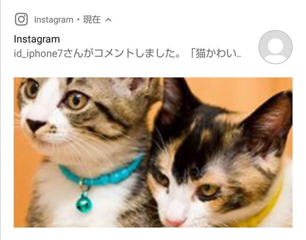 AQUOS_sense_インスタグラム_コメント_プッシュ通知