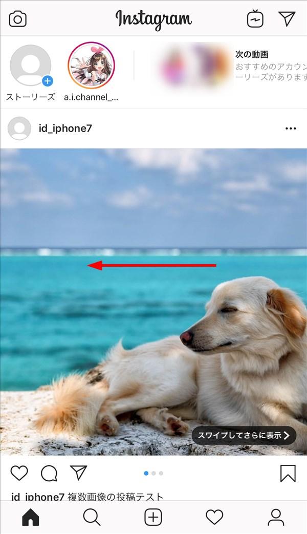 Instagram_フィード_写真投稿後