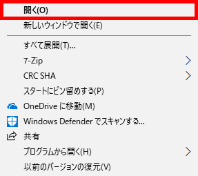 Windows10_右クリックメニュー_開く