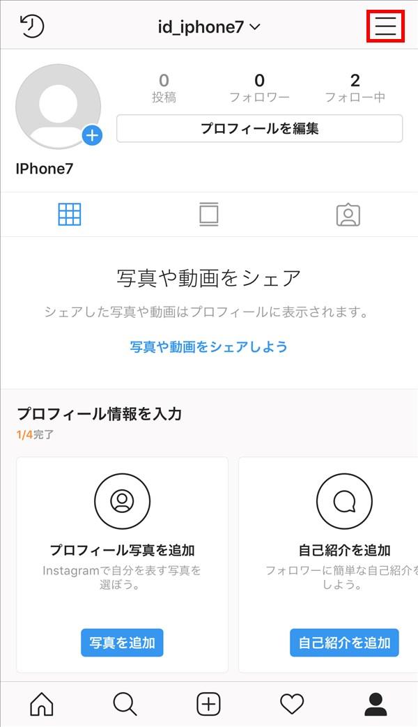 Instagram_プロフィール_メニュー