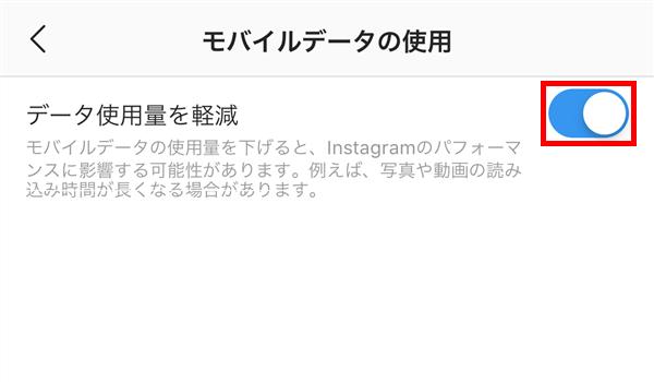 Instagram_モバイルデータの使用