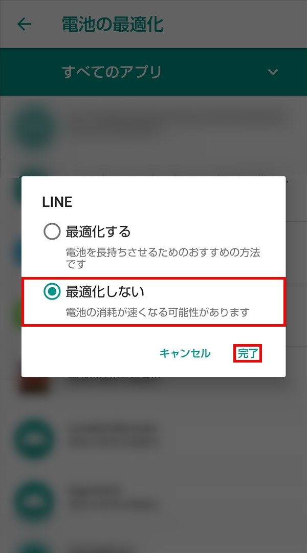 電池の最適化_LINEアプリ_しない