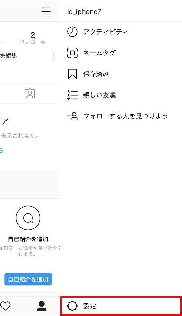 Instagram_プロフィール_設定