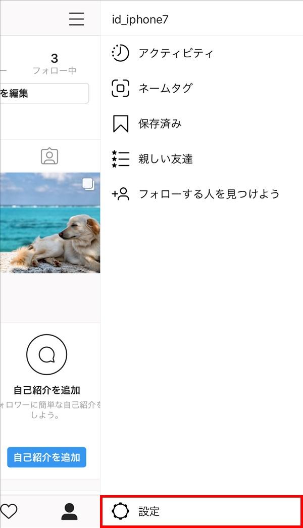 インスタグラム_メニュー_設定