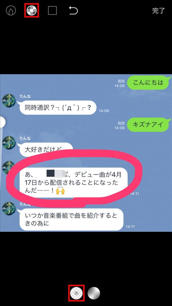 LINE_トークスクショ_モザイク・ぼかし