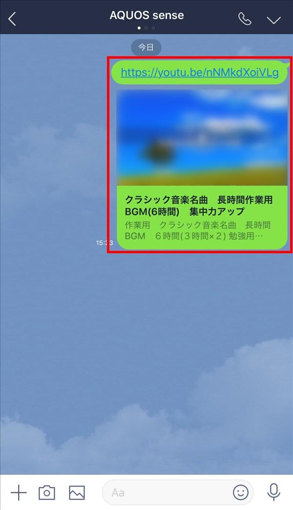 iOS版LINE_トークルーム_YouTube動画送信済み