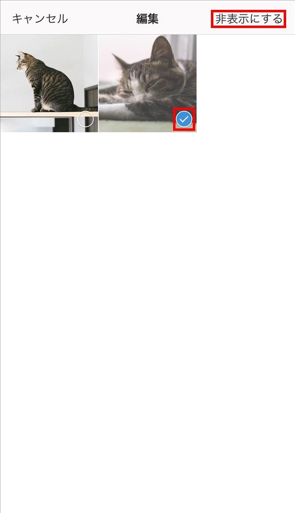 インスタグラム_タグ付け_写真と動画を非表示にする_編集