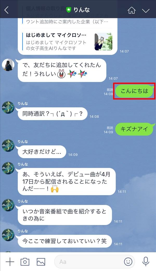 LINE_りんな_トークルーム