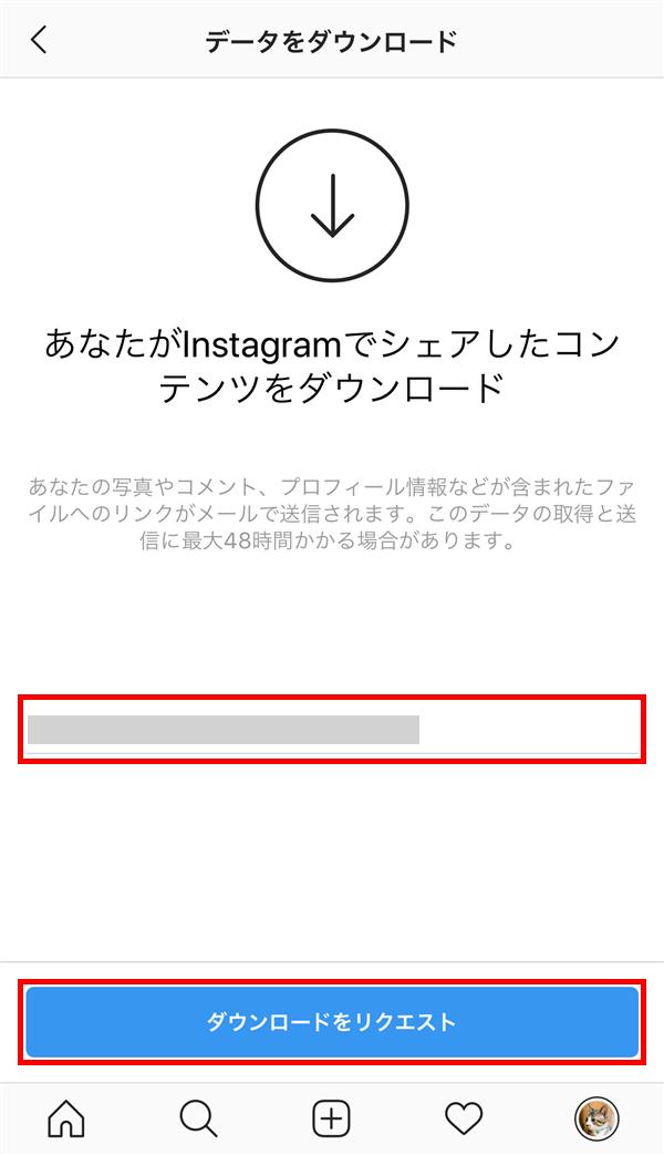 インスタグラム_データをダウンロード