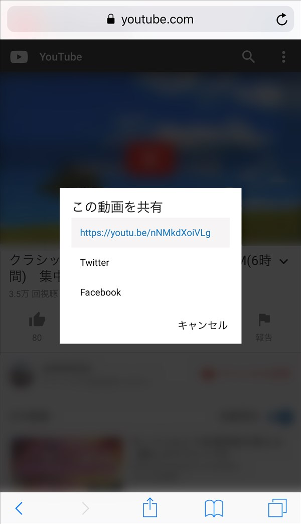 iPhone7_Safari_YouTube_共有_LINEなし
