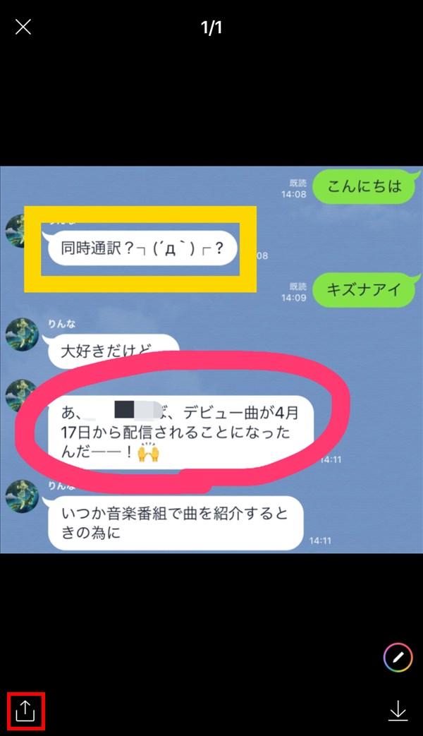 LINE_トークスクショ_編集完了