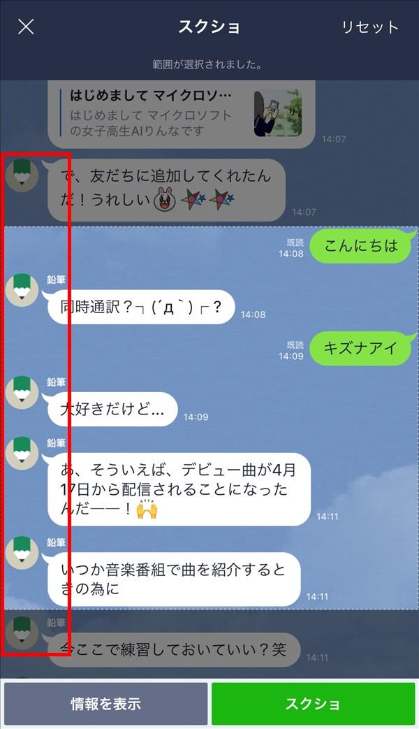 LINE_トークスクショ_情報を隠す_