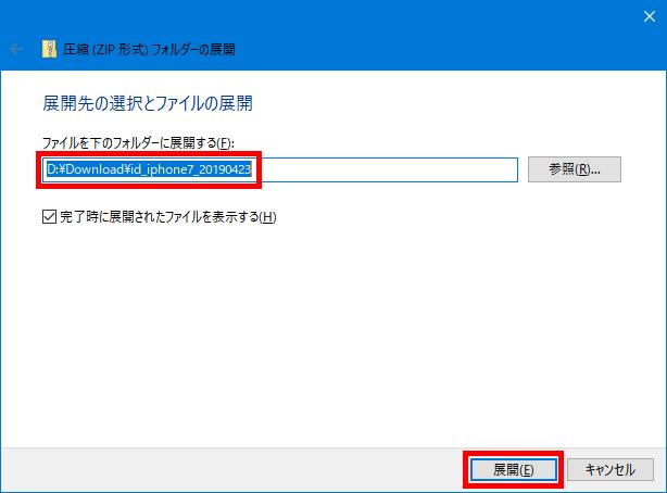 Windows10_圧縮フォルダーの展開
