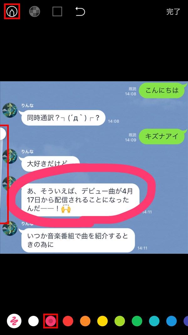 LINE_トークスクショ_メモ書き