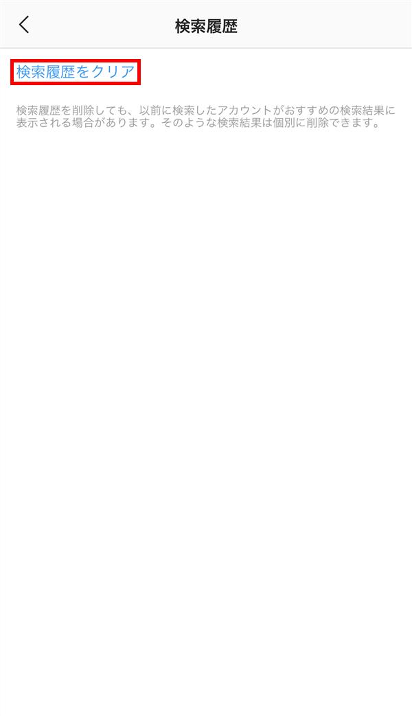 インスタグラム_検索履歴クリア