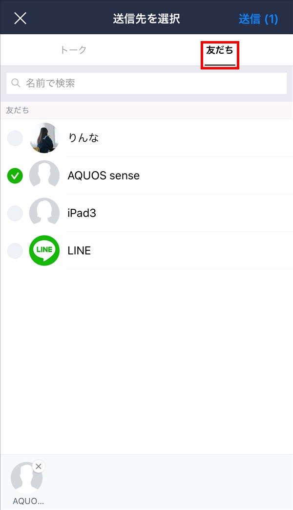 LINE_トークスクショ_送信先を選択_友だち
