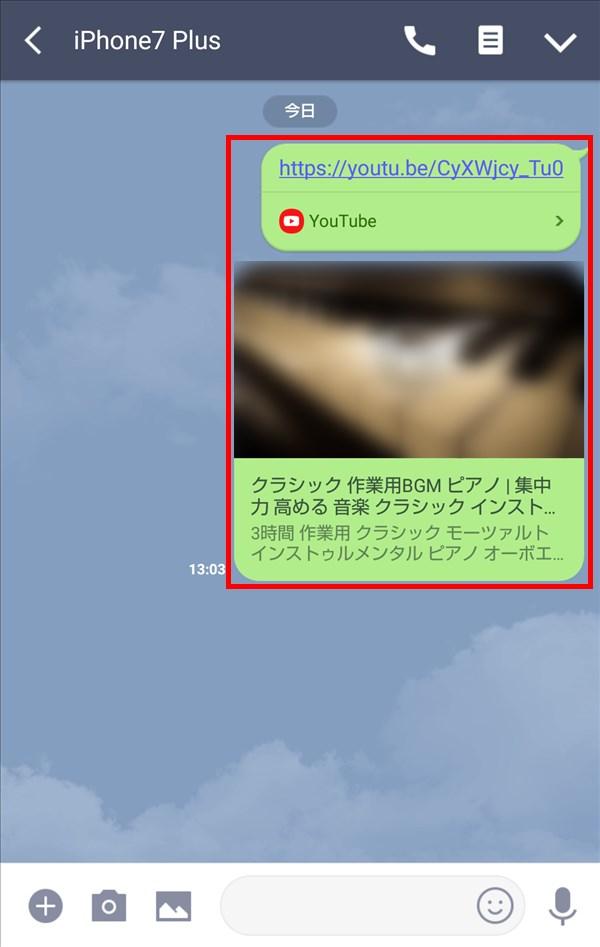 LINE_トークルーム_YouTube動画送信