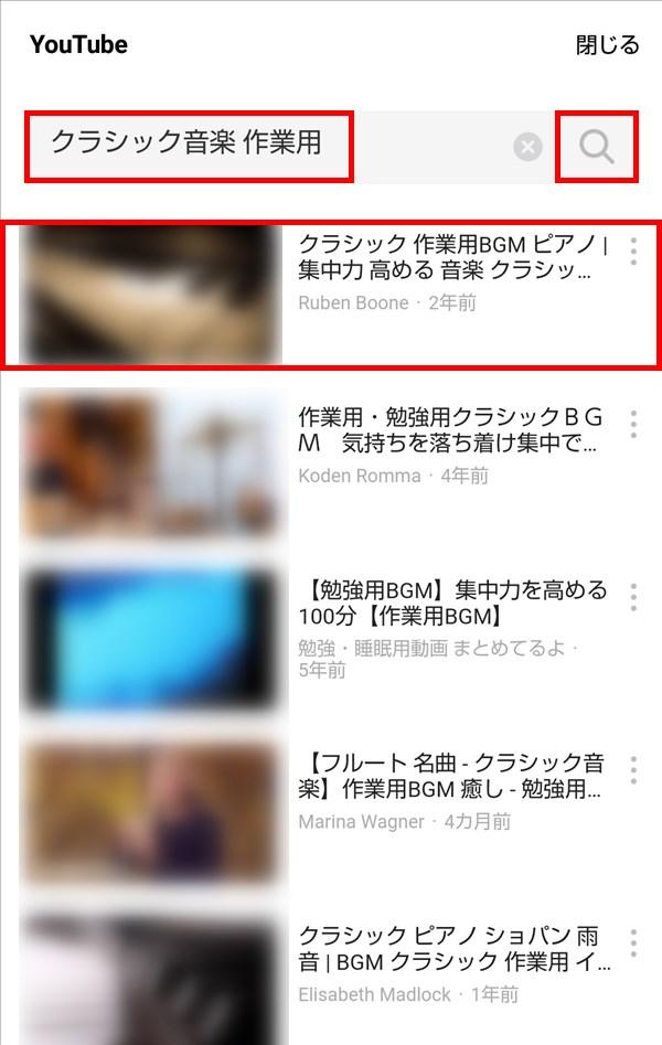 LINE_YouTube_検索_クラシック音楽_作業用