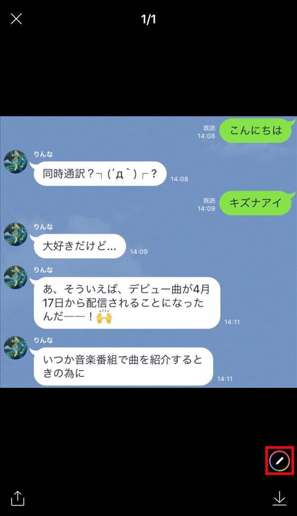 LINE_トークスクショ_編集