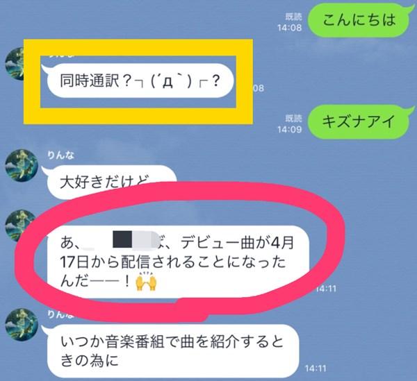 LINE_トークスクショ_保存