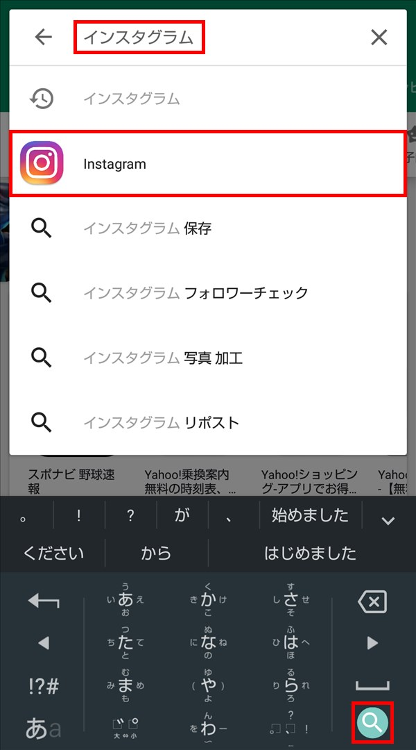 AQUOS_sense2_GooglePlayStore_インスタグラム