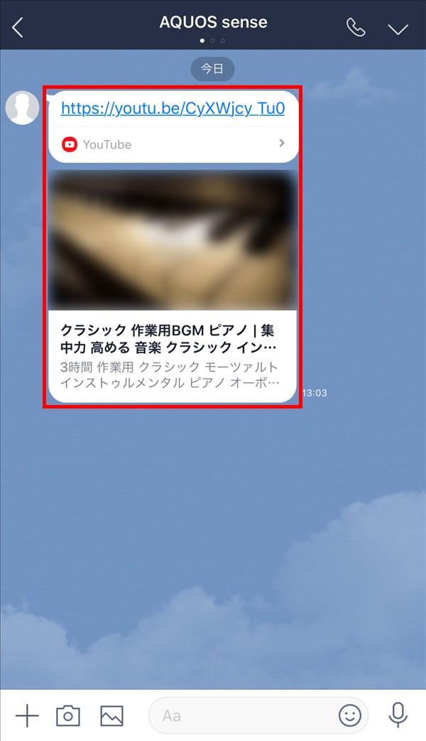 iOS版LINE_トークルーム_YouTube動画受信