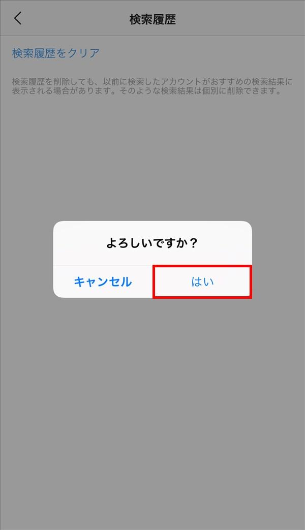 インスタグラム_検索履歴クリア_ポップアップ