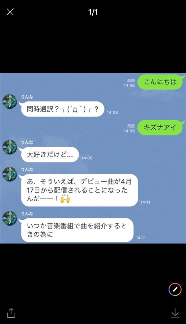 LINE_トークスクショ