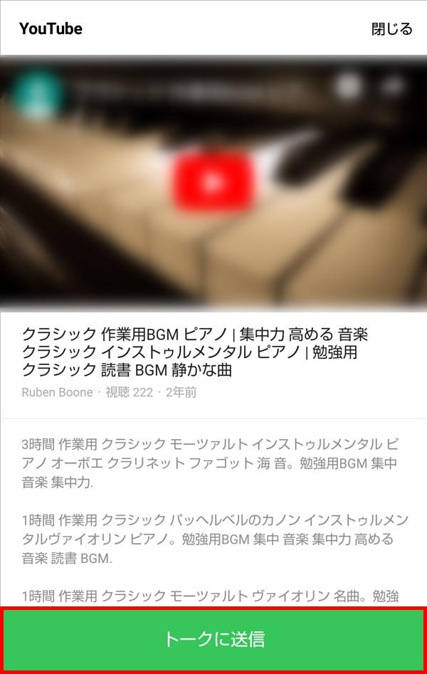LINE_YouTube_クラシック 作業用BGM ピアノ