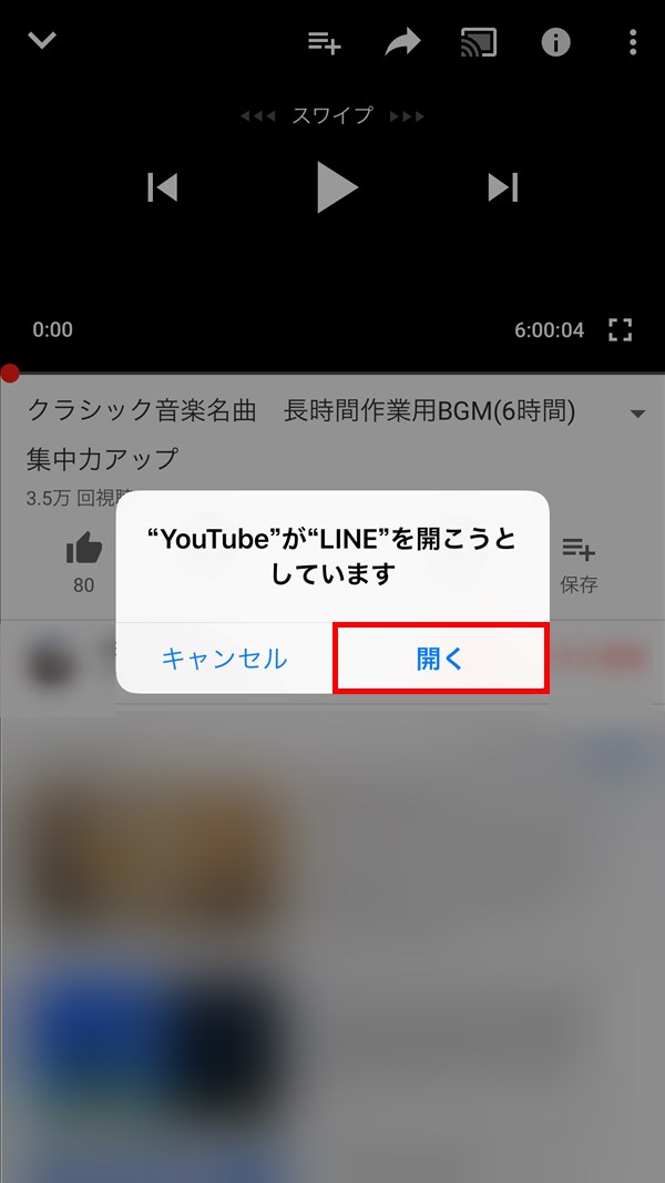 iOS版YouTube_LINEを開こうとしています