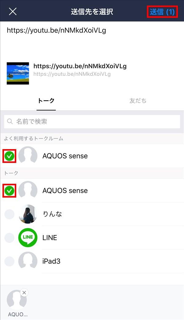 iOS版LINE_送信先を選択_トーク