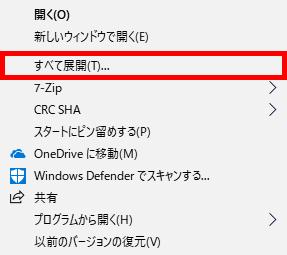 Windows10_右クリックメニュー_すべて展開