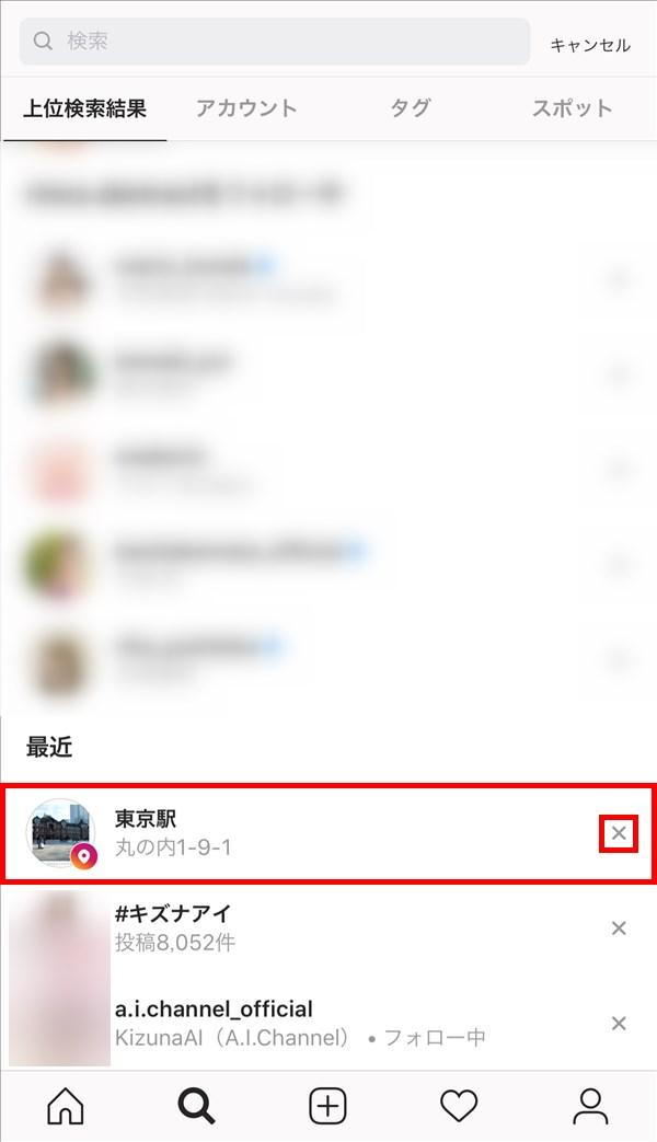 インスタグラム_検索履歴_最近_削除